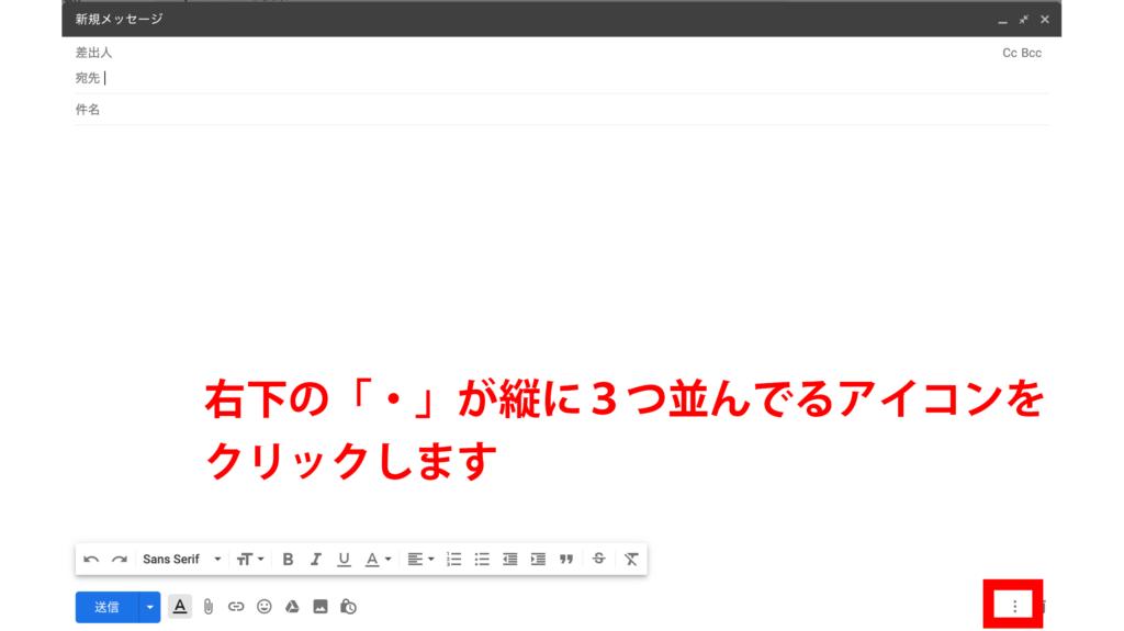 Gmailでテキスト形式のメールを作る方法