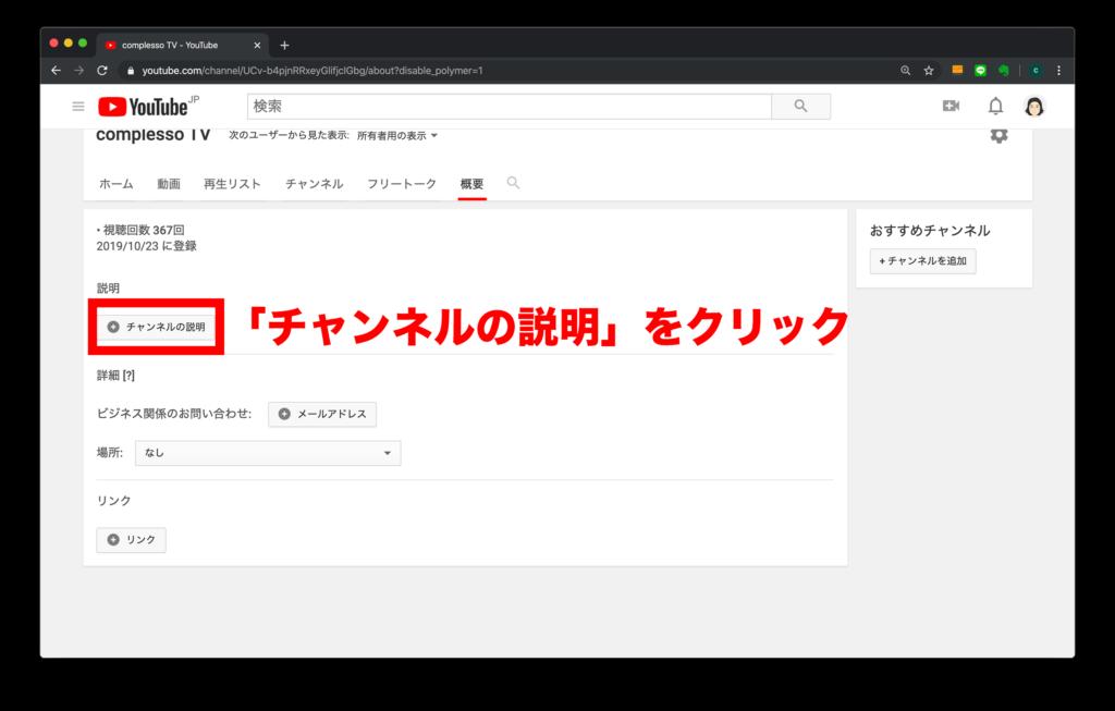YouTubeチャンネル「説明」の設定