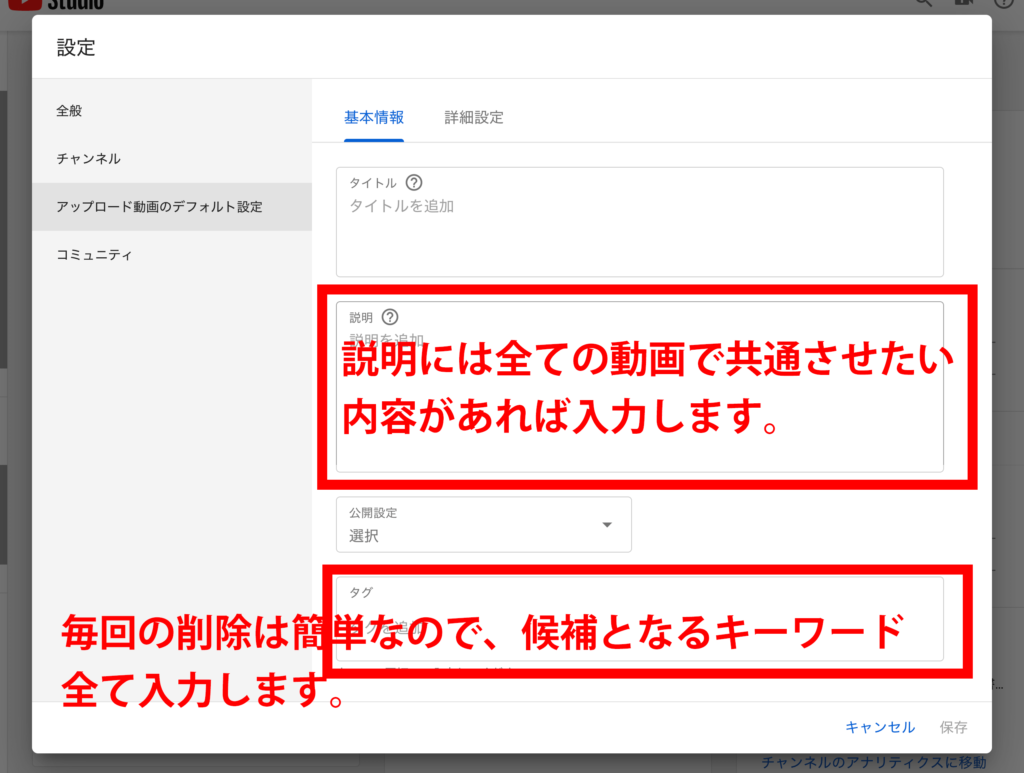 YouTubeチャンネル設定「アップロード動画のデフォルト設定」