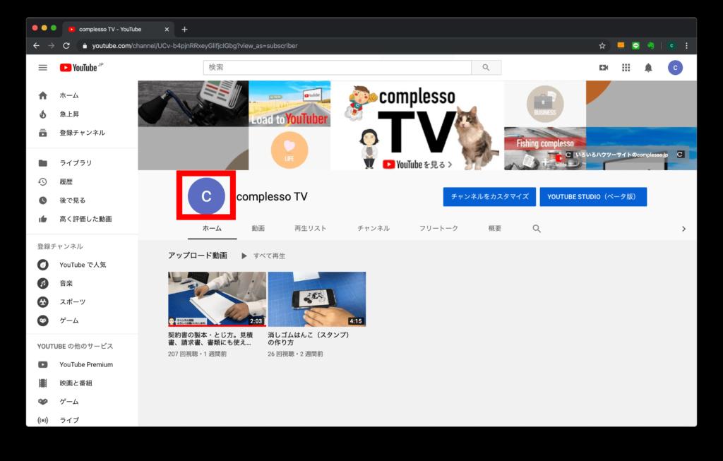 YouTubeチャンネルアイコンの編集