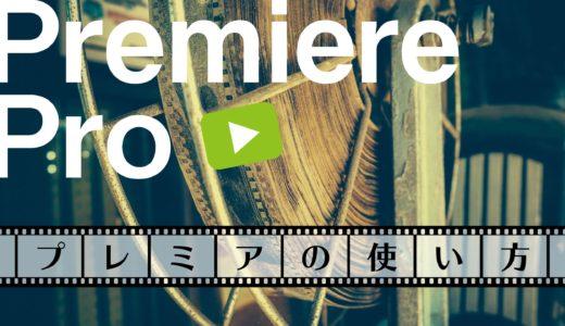 シーケンスの作成とクリップの並べ方|Premiere Pro(プレミア プロ)で動画編集 vol.002