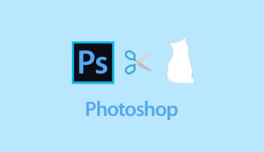 Photoshopでふわふわ毛並みを切り抜く方法
