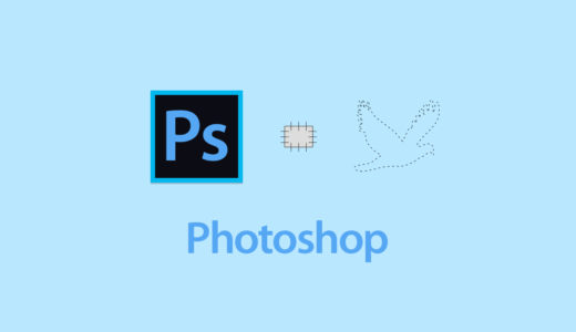 Photoshopで画像から消去した部分を背景となじませる方法。