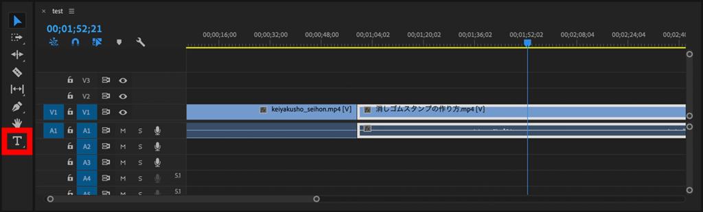 横書き文字ツール|Premiere Pro