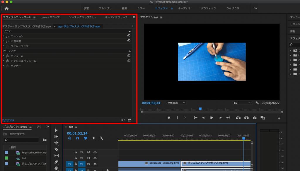 エフェクトコントロールパネル|Premiere Pro