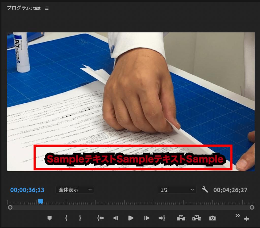 ストロークでテキストの枠を作る|Premiere Pro(プレミア プロ)で動画編集