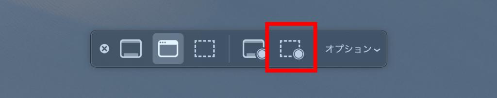Macでスクリーンショット(画面キャプチャ)をとる方法