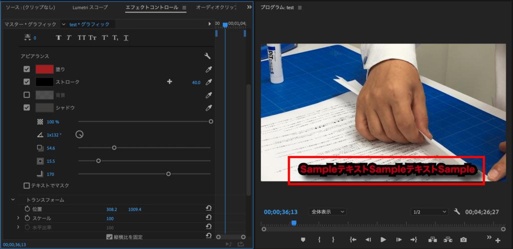 テロップにシャドウをつける|Premiere Pro(プレミア プロ)で動画編集