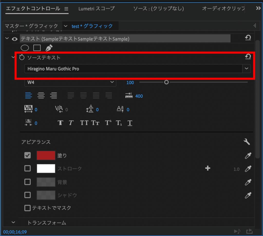 フォントの変更|Premiere Pro