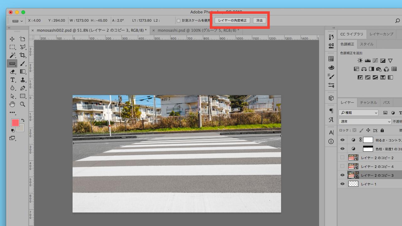 Photoshopで傾いた写真の向きをまっすぐに加工する方法