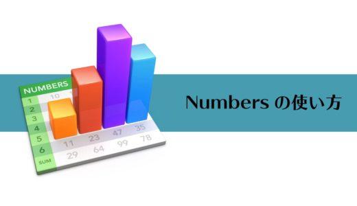 Numbersの使い方