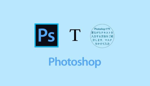 Photoshopで画像にテキストを入れる方法