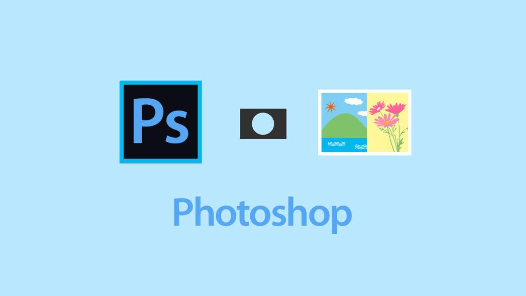 Photoshopで画像合成の基本