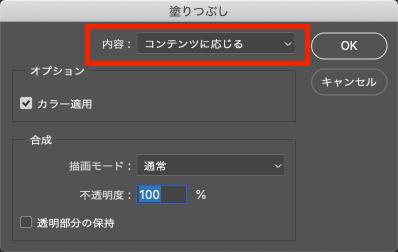 多角形選択ツール