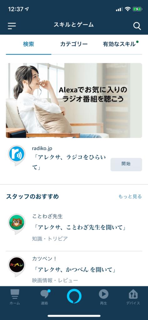 Amazon Echo(Alexa) スキルのインストール方法