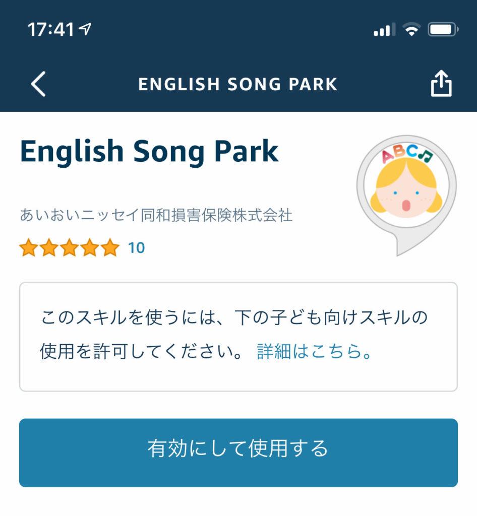 English Song Park