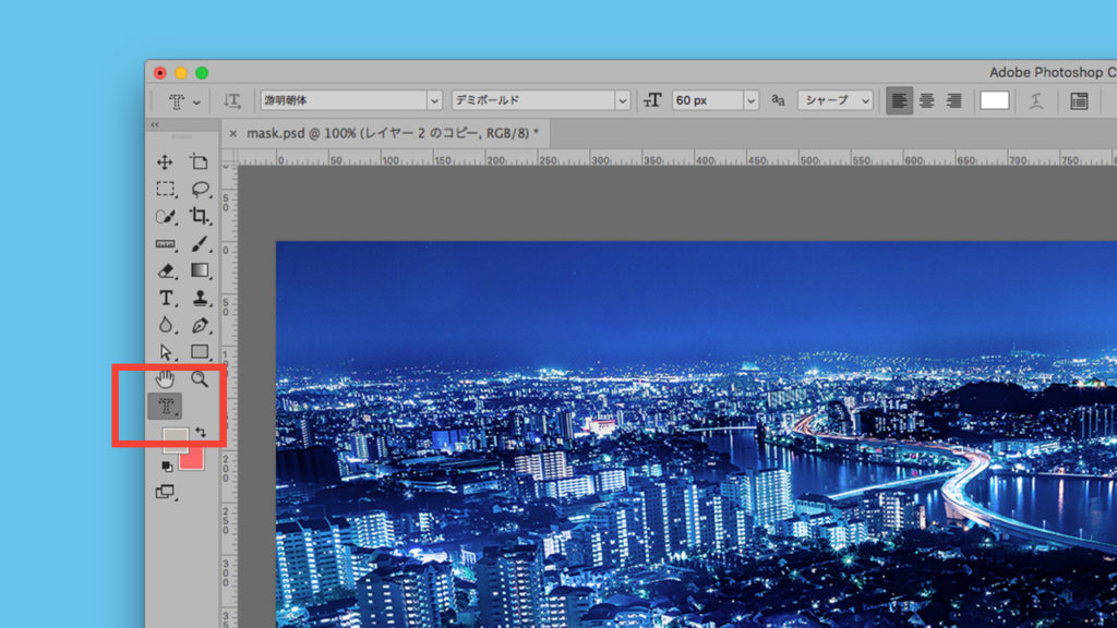 Photoshopの横書き文字マスクツールの使い方