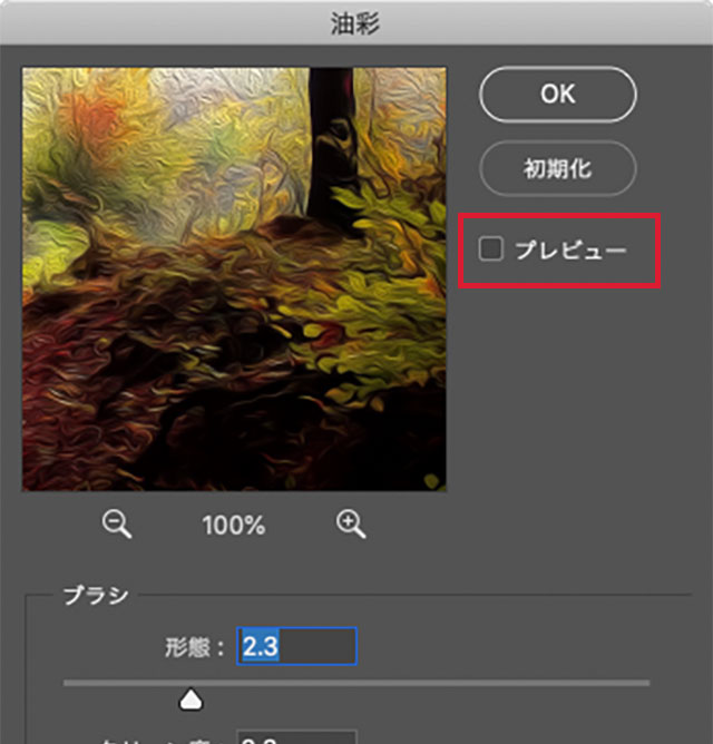 Photoshopで写真を油絵風に加工する方法