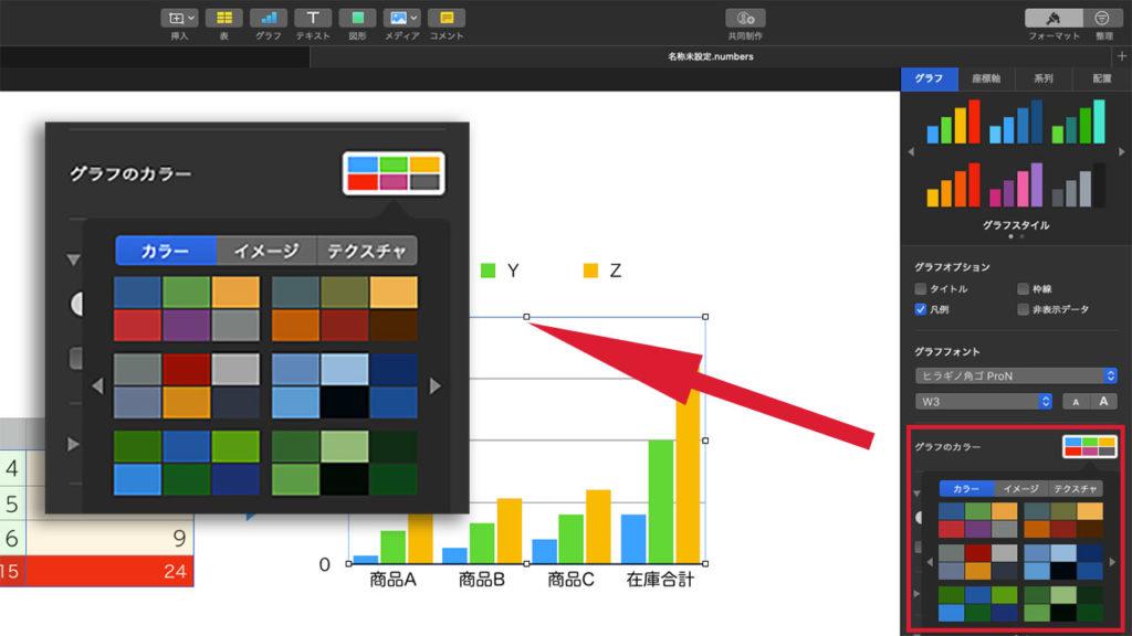 グラフの色の変更方法