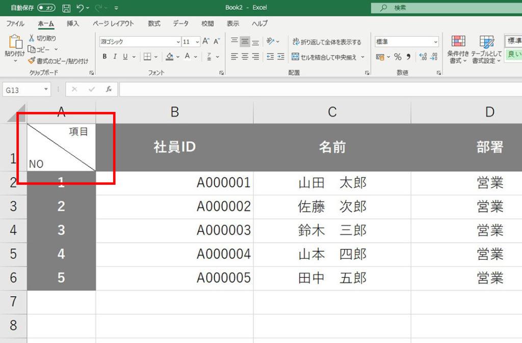 1つのセルで列と行の項目を作る方法