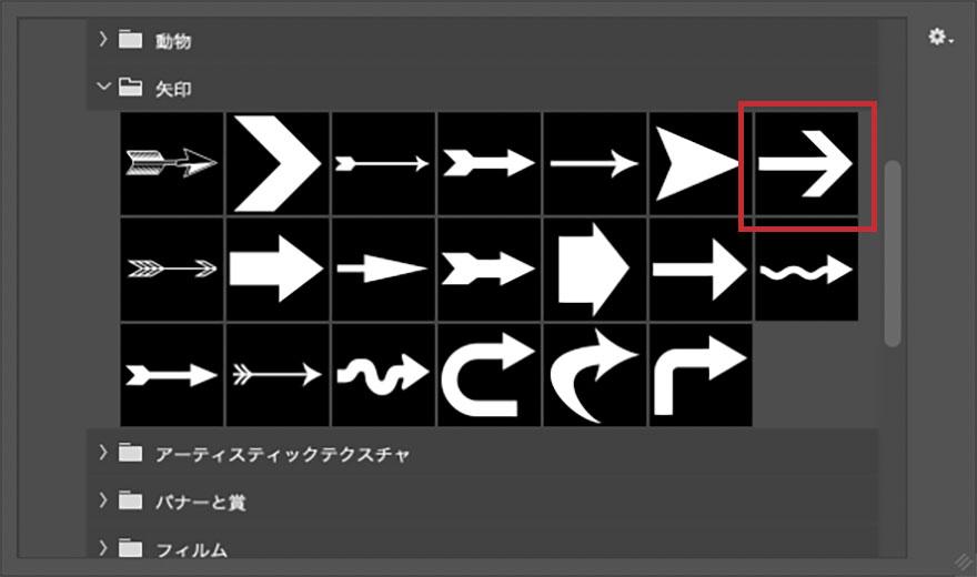 カスタムシェイプツールで矢印を描く方法