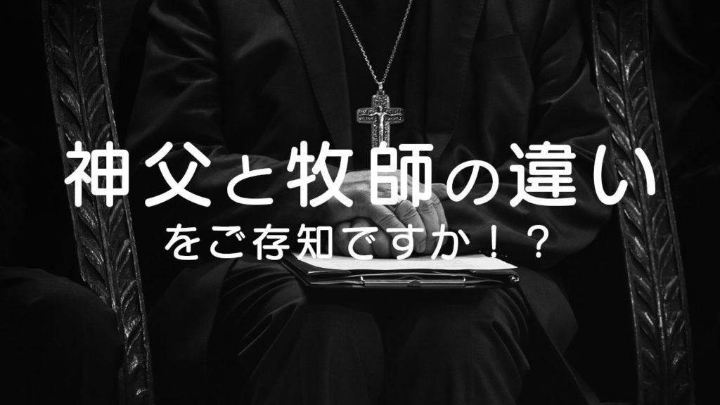「神父」と「牧師」の違いをご存知ですか!?