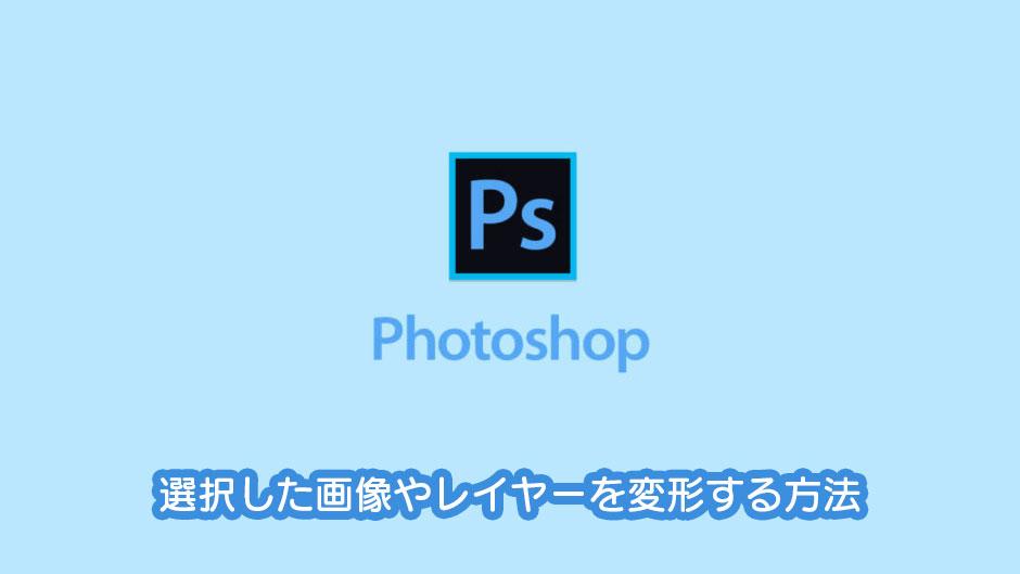 Photoshopで選択した画像やレイヤーを変形する方法