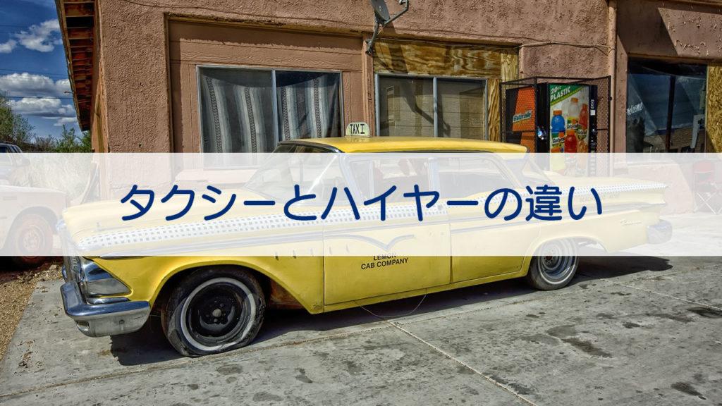 「タクシー」と「ハイヤー」の違いをご存知ですか!?