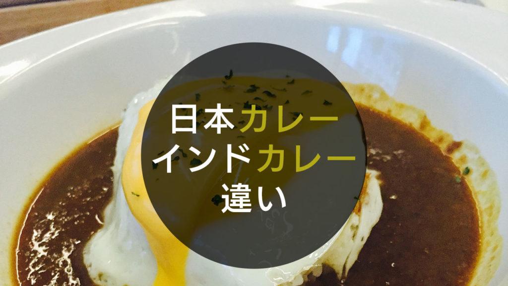 日本カレーとインドカレーの違い