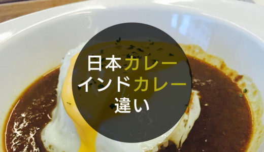 「日本のカレー」と「インドのカレー」の違いをご存知ですか!?
