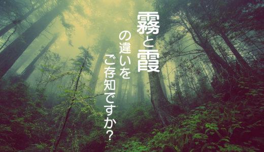 「霧」と「靄(モヤ)」の違いをご存知ですか!?