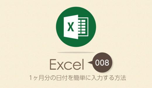 1ヶ月分の日付を簡単に入力する方法|Execl(エクセル )の使い方 vol.008