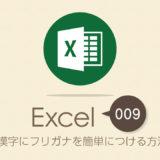 漢字にフリガナを簡単につける方法