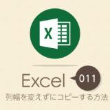 列幅を変えずにコピーする方法|Execl(エクセル )の使い方 vol.011