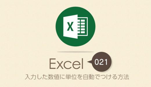入力した数値に単位を自動でつける方法|Execl(エクセル )の使い方 vol.021