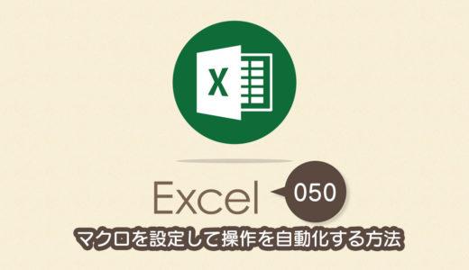 マクロを設定して操作を自動化する方法|Excel(エクセル)の使い方 vol.050
