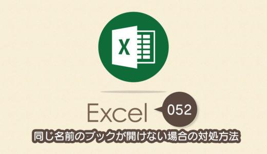 同じ名前のブックが開けない場合の対処方法|Excel(エクセル)の使い方 vol.052