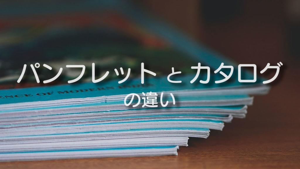 「パンフレット」と「カタログ」の違いをご存知ですか!?
