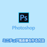 Photoshopでミニチュア風画像を作る方法