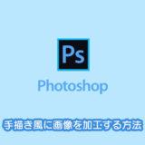 Photoshopで画像を手描き風に加工する方法