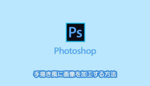 Photoshopで犬の画像をかわいく手描き風に加工する方法