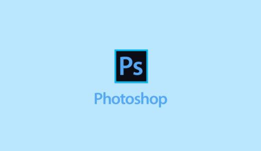 Photoshopで画像のサイズを確認する基本の方法