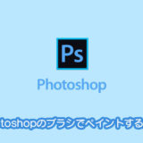 Photoshopのブラシでペイントする方法