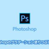 Photoshopのグラデーション塗りつぶしの方法