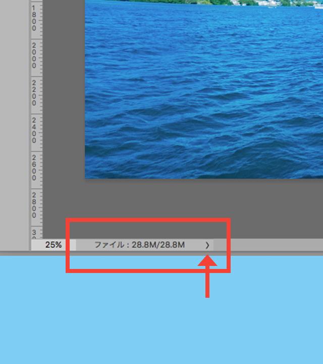 Photoshopで画像サイズを確認する方法