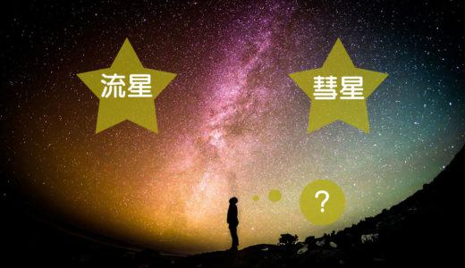 「流星」と「彗星」の違いをご存知ですか!?