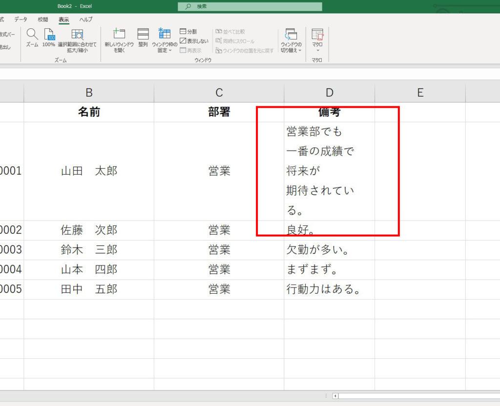 任意の位置でセル内の文字を改行する方法