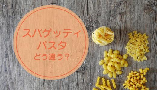 「スパゲッティ」と「パスタ」の違いをご存知ですか!?
