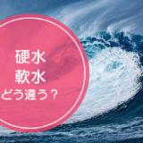 「硬水」と「軟水」の違いをご存知ですか!?