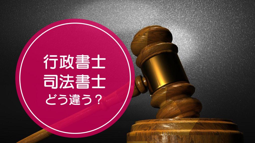 「行政書士」と「司法書士」の違いをご存知ですか!?